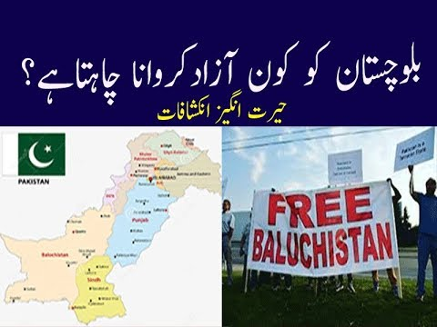 Free Baluchistan,Who Wants?India or Iran?|Exposed First time|بلوچستان کی علیحدگی کا اصل مقصدکیاہے؟