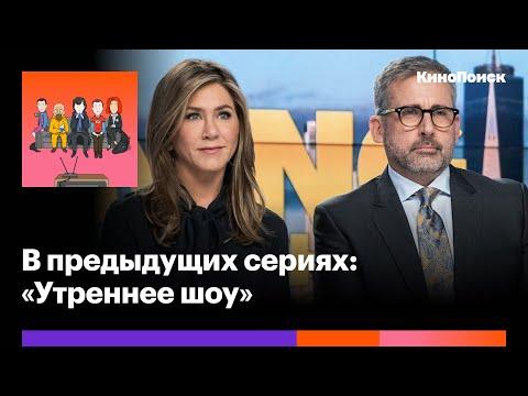 «Утреннее шоу»: Главный сериал 2019 года о #MeToo и харассменте