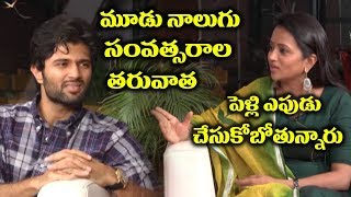 Vijay Devarakonda About His Marriage | Geetha Govindam Team Interview With Suma | Friday Poster