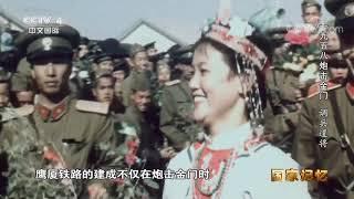 《国家记忆》 20200601 一九五八炮击金门 调兵遣将| CCTV中文国际