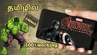 Download Marvel Avengers Game For Android Devices|Highly Compressed(240mb)Only|TAMIL