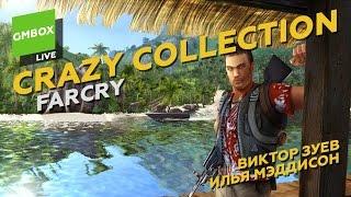 Crazy Collection с Ильей Мэддисоном и Виктором Зуевым: Far Cry