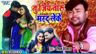 #Video #Deepak Dildar II तु जिय तारू मरद लेके II 2020 का सबसे दर्द भरा Bhojpuri Sad Song