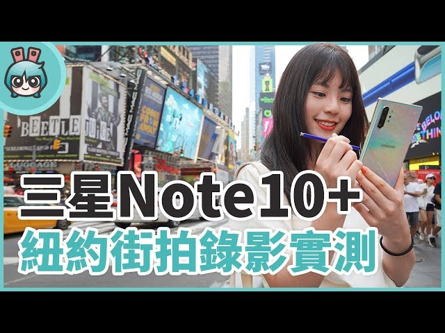 玩到瘋掉!『 三星Galaxy Note10+ 』多種錄影模式和新升級S Pen 兩大重點新功能快速實測