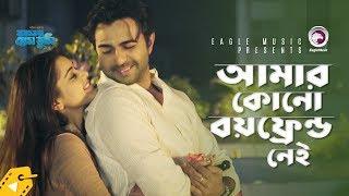 Amar Kono Boyfriend Nei | আমার কোনো বয়ফ্রেন্ড নেই | Apurba | Tanjin Tisha | Amar Prem Tumi