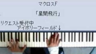 Interstellar Flight from Macross Frontier done on a piano
