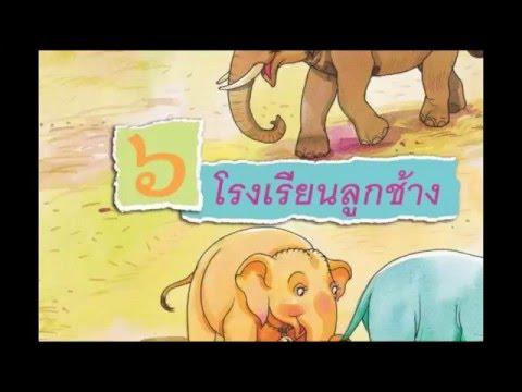 ภาษาไทย ป 1 บทที่ 6 โรงเรียนลูกช้าง