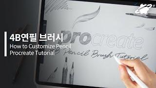 프로크리에이트로 자연스러운 4B연필 브러시 커스터마이징…