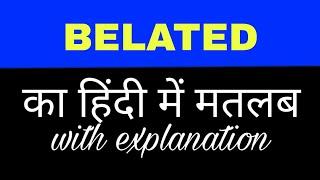 Belated Meaning In Hindi Belated Ka Matlab Kya Hota Hai English To Hindi Word Meaning Youtube