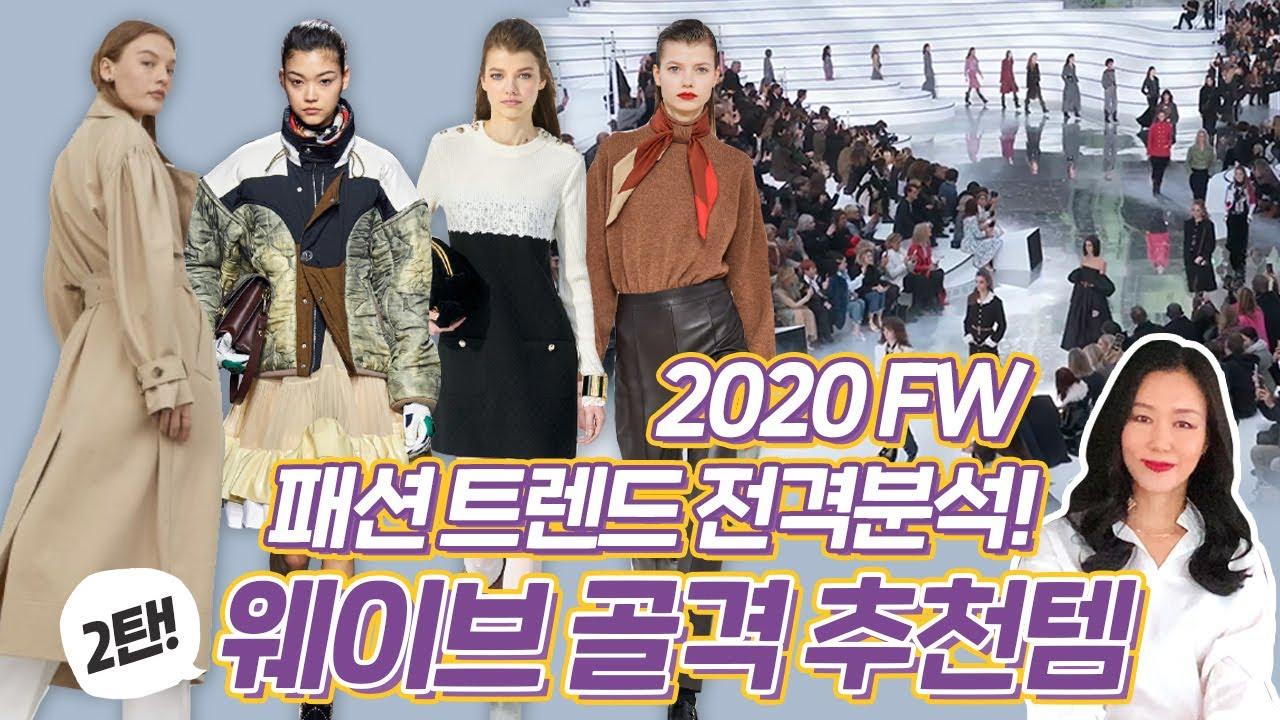 2020 FW 패션트렌드 체형별 가을코디! 혹시 너도 웨이브 골격?