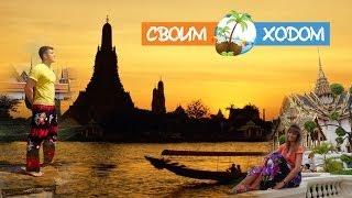 видео Бангкок
