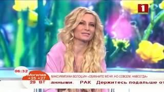 Максимиллиан Волошин «Обманите меня, но совсем, навсегда»