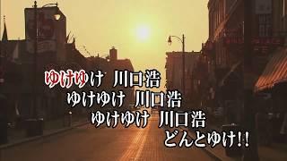 任天堂 Wii Uソフト カラオケJOYSOUND ゆけ! ゆけ! 川口浩!! 嘉門達夫 ...