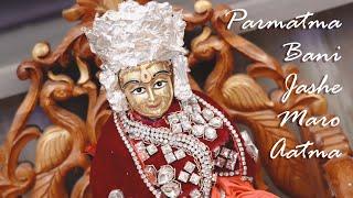 Parmatma Bani Jashe Maro Aatma | Gruh-Jinalay 1st Saalgiri | Jatin Bid |