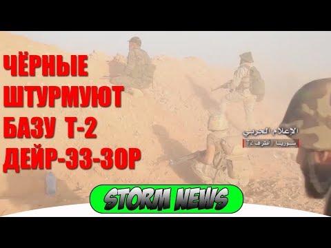 СИРИЯ. БАЗА Т-2