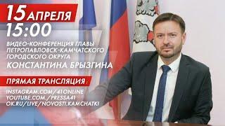 ПРЕСС-КОНФЕРЕНЦИЯ ГЛАВЫ ПЕТРОПАВЛОВСКА ОНЛАЙН
