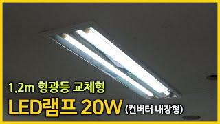 사무실 형광등 LED교체 방법 1200mm LED등 2…