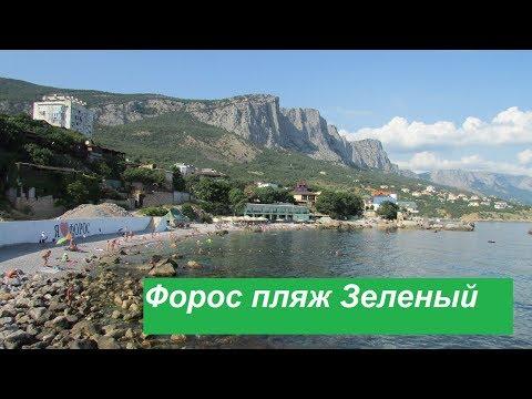 Форос пляж Зеленый самый большой пляж не на территории санатория