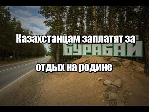 Казахстанцам заплатят за отдых на родине