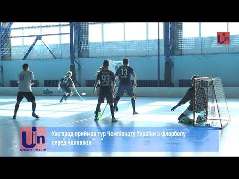 Ужгород приймав тур Чемпіонату України з флорболу серед чоловіків