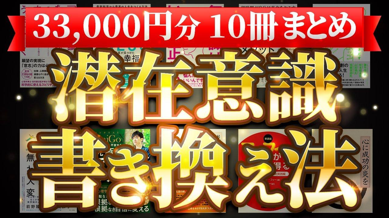 【3.3万円分】やらなきゃ損3選 10冊究極のまとめ① 潜在意識書き換え法