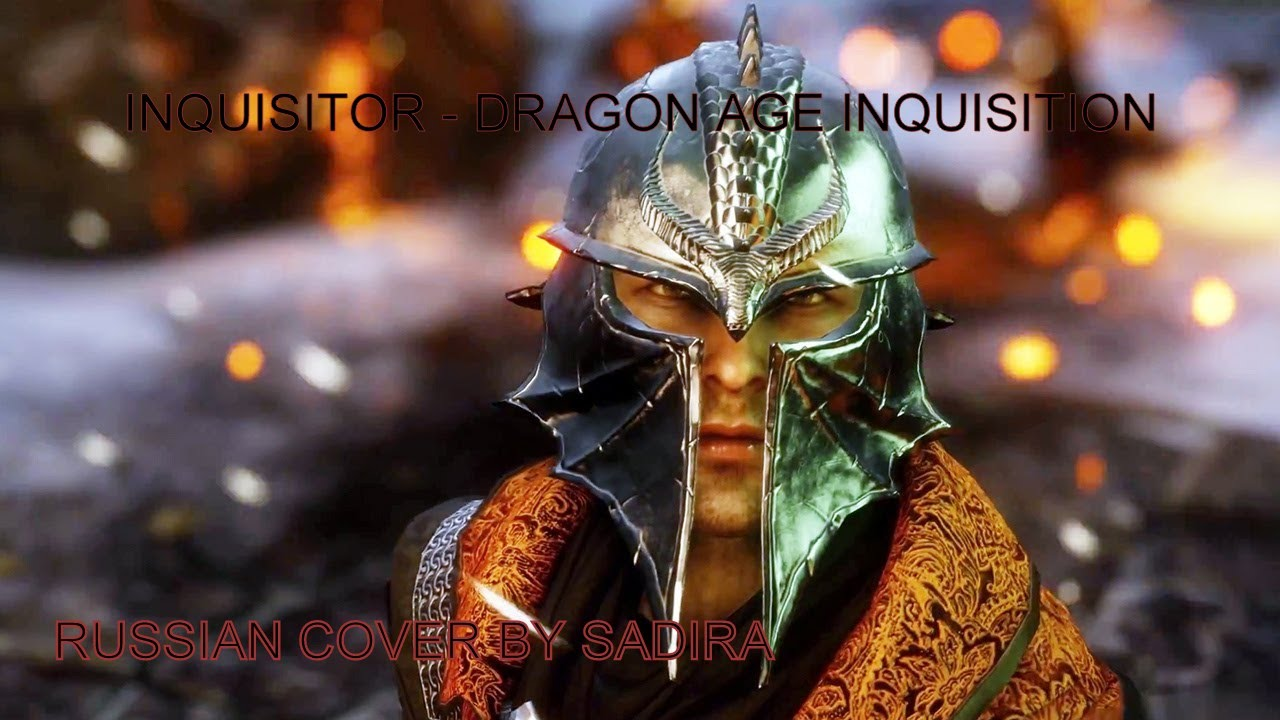Инквизитор - Inquisitor - Dragon Age Inquisition (Russian ...
