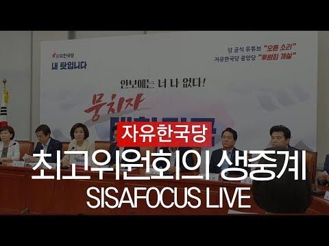 자유한국당 최고위원회의 실시간 생중계 [8월 19일]