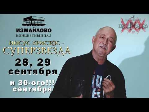 Владимир Подгородинский поздравляет театр «Рок-опера» с ХХХ-летием!