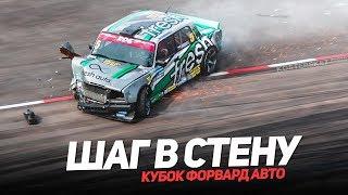 Шаг В Стену / Красноярск