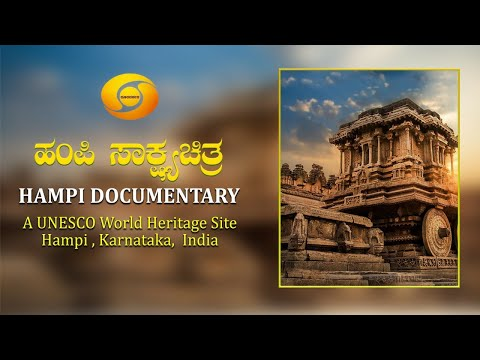 Hampi Full Documentary   ಹಂಪಿ ಸಾಕ್ಷ್ಯಚಿತ್ರ   Ruins of Hampi   Wounded Civilization - Still Alive