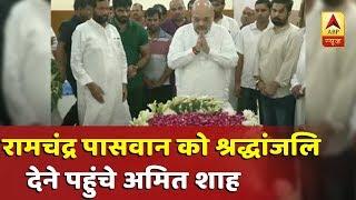 सांसद रामचंद्र पासवान नहीं रहे, रामविलास पासवान के घर पहुंचे गृहमंत्री अमित शाह