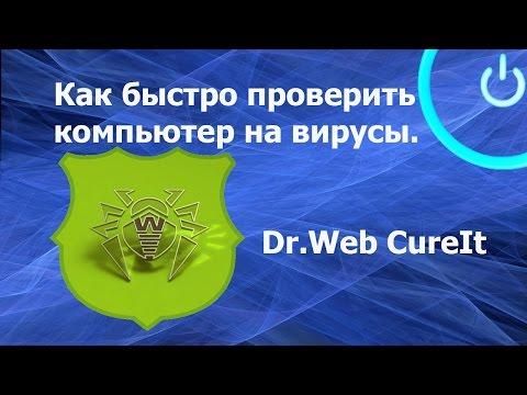 Как быстро проверить компьютер на вирусы. Dr.Web CureIt