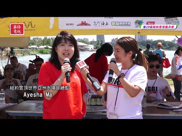 第29屆紐約香港龍舟節 特備節目 Part 4
