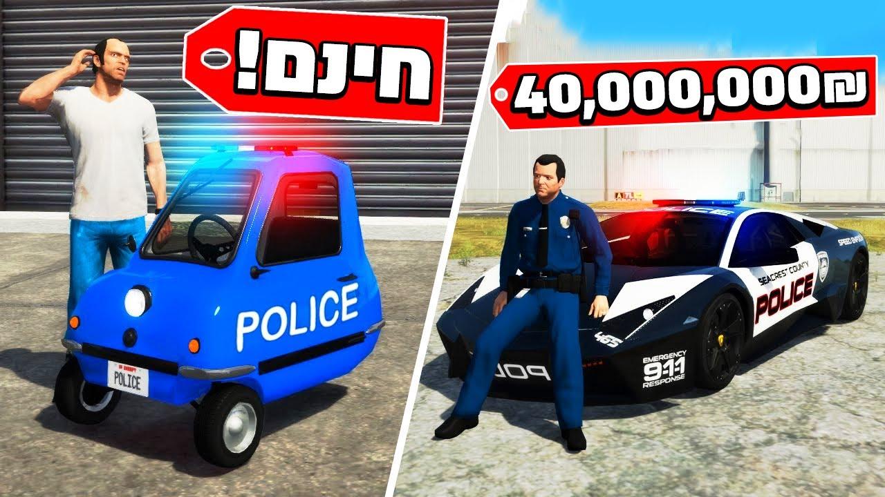 🔴 ניידת משטרה בחינם מול ניידת ב $40,000,000 ב GTA V! (קונים ומוכרים רכבי משטרה ב GTA V!)