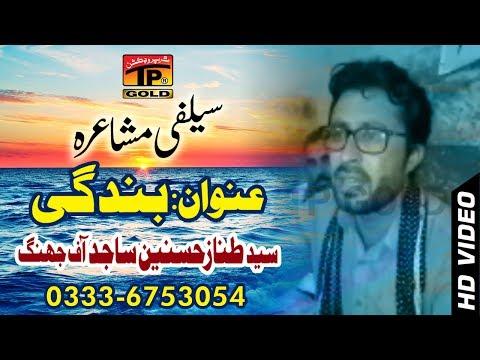 Selfie Mushaira - Syed Tanaz Hasnain Sajid Of Jhang - Saraiki And Punjabi Mushaira