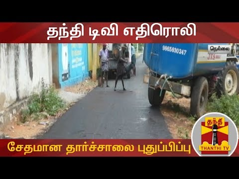 #Kavalkinaru | #RoadRenovation   தந்தி டிவி எதிரொலி : சேதமான புதிய தார்ச்சாலை மீண்டும் புதுப்பிப்பு  Uploaded on 17/09/2019 :   Thanthi TV is a News Channel in Tamil Language, based in Chennai, catering to Tamil community spread around the world.  We are available on all DTH platforms in Indian Region. Our official web site is http://www.thanthitv.com/ and available as mobile applications in Play store and i Store.   The brand Thanthi has a rich tradition in Tamil community. Dina Thanthi is a reputed daily Tamil newspaper in Tamil society. Founded by S. P. Adithanar, a lawyer trained in Britain and practiced in Singapore, with its first edition from Madurai in 1942.  So catch all the live action @ Thanthi TV and write your views to feedback@dttv.in.  Catch us LIVE @ http://www.thanthitv.com/ Follow us on - Facebook @ https://www.facebook.com/ThanthiTV Follow us on - Twitter @ https://twitter.com/thanthitv