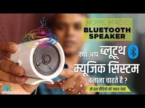 How to make bluetooth speaker at Home | छोटा ब्लूटूथ स्पीकर सिस्टम बेजोड़ आवाज के साथ