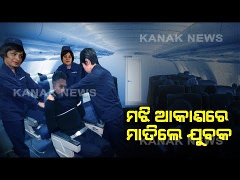 Passenger's Unusual Behaviour Force Flight To Emergency Land In Bhubaneswar