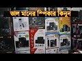Buy Bluetooth Speaker Cheap Price In BD 2019 || Best place to Buy Computer Speaker In Gulistan,Dhaka