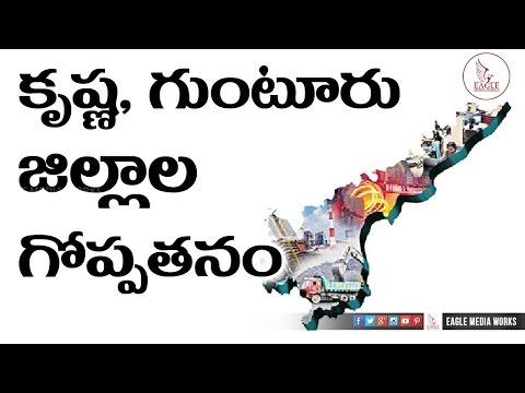 కృష్ణ గుంటూరు జిల్లాల గొప్పతనం | Greatness of Guntur and Krishna District | Eagle Media Works
