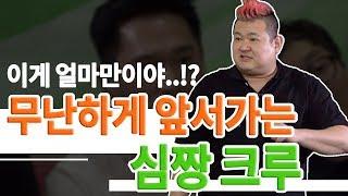 [심짱 무적골프 시즌2 22회] 이게 얼마만이야...?…