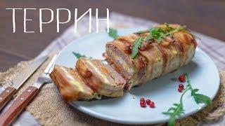 мясная запеканка в беконе/Террин (Рецепты от Easy Cook)