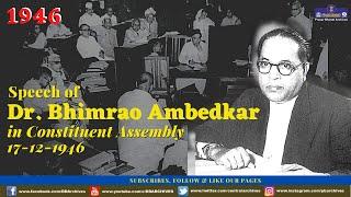 1946 - Dr. B. R. Ambedkar's Constituent Assembly Speech on Dec 17