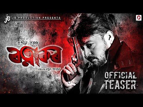 ratnakar---official-teaser-|-jatin-bora-|-barsha-|-nishita-|-zubeen