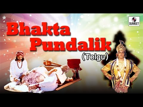 Bhakti Pundalik - Telugu - Bhakti Movie - Sumeet Music