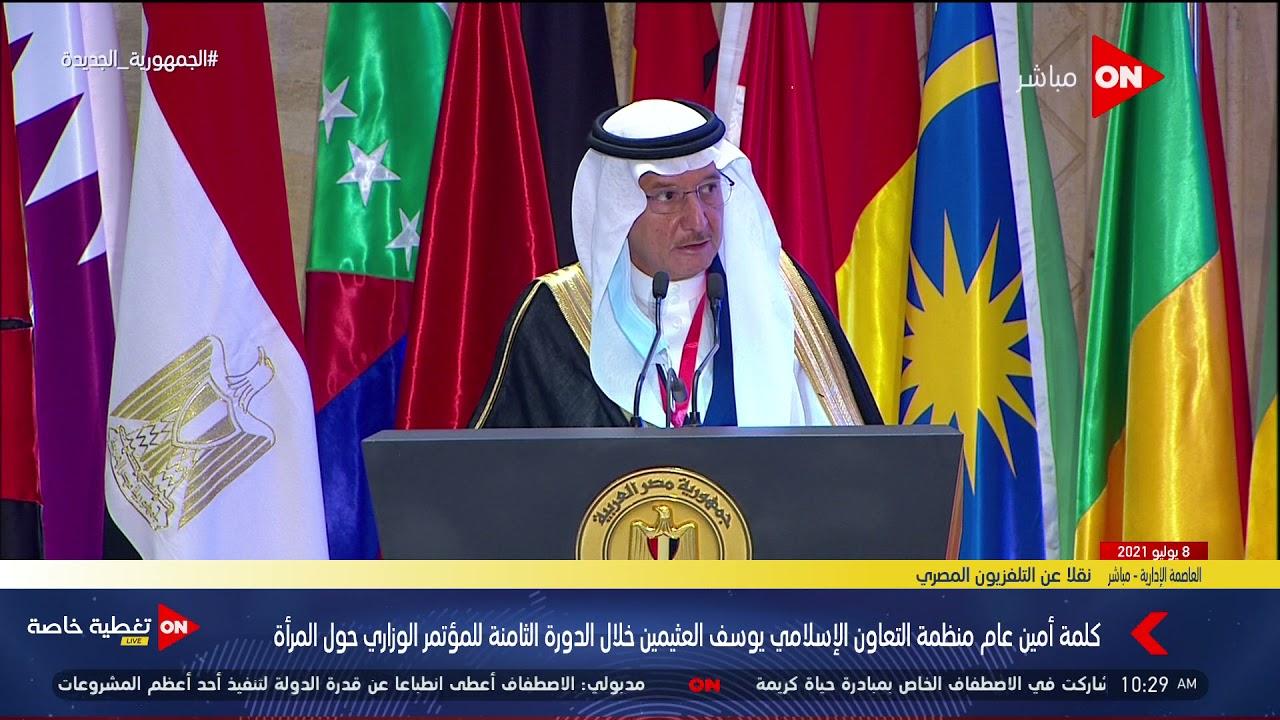 يوسف العثيمين:السعودية تشهد اهتمامًا منقطع النظير بقضايا المرأة في ظل رؤية المملكة 2030
