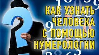 как узнать человека с помощью нумерологии  Ольга Герасимова