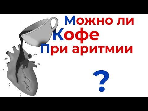 Можно ли кофе при аритмии?