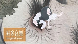 魏如萱 waa wei [雪女] MV
