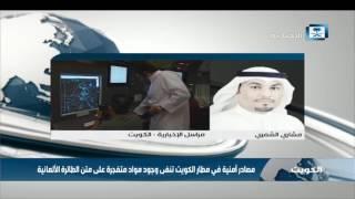 مراسل الإخبارية من الكويت : لا زالت الاجراءات الأمنية جارية للتأكد من عدم وجود جسم غريب على الطائرة